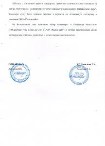 """Рекомендательное письмо ИП Данилова Е.А и ООО """"Номин"""""""